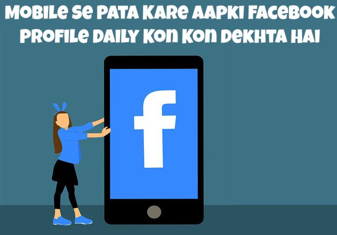 mobile phone se pata kare aapki facebook profile kon kon dekhta hai