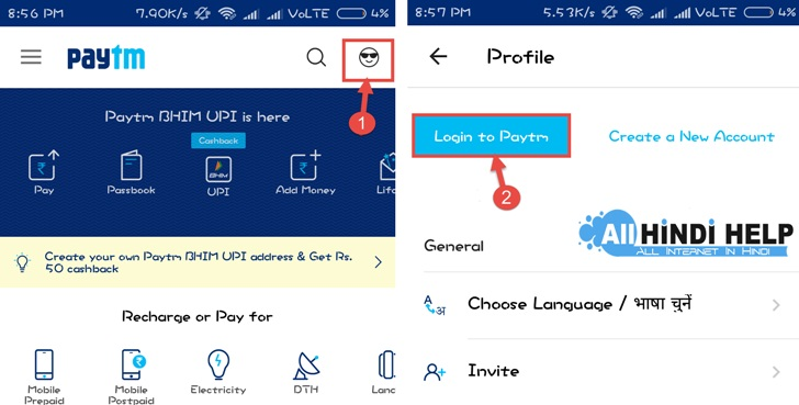 tap-on-profile-icon-and-login-to-paytm