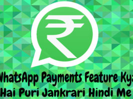 whatsapp payments feature kya hai aur kaise use kare puri jankari hindi me