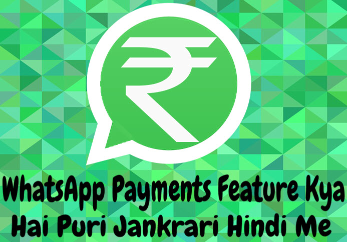 whatsapp payments feature kya hai aur kaise use kare puri jankari hindi me