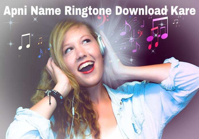 apni name ringtone download kare apne naam ki ringtone banaye