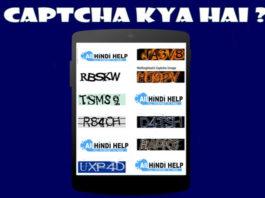 captcha kya hai what is captcha code full detail in hindi
