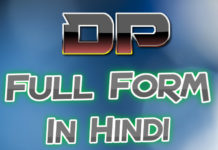 dp full form and meaning in hindi dp ka matlab kya hota hai