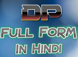 dp full form and meaning in hindi dp ka matlab kya hota hai