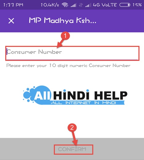 enter-consumer-number-and-tap-confirm
