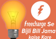 freecharge se bijli bill jama kaise kare online pay electricity bill