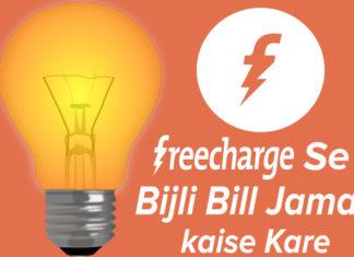 freecharge se bijli bill jama kaise kare online pay electricity bill