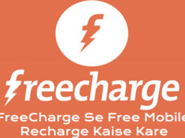freecharge se free mobile recharge kaise kare free recharge trick