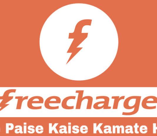freecharge se paise kaise kamaye refer n earn