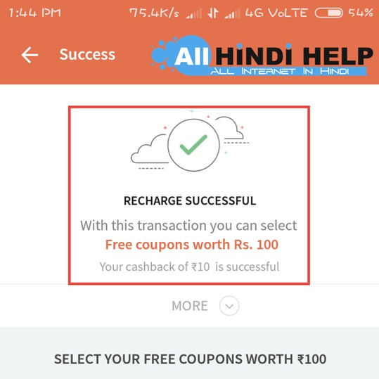 now-your-mobile-recharge-successful-and-10rs-cashback-added