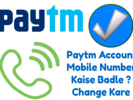 paytm account mobile number kaise badle change kare