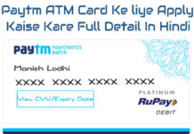 paytm atm card ke liye apply kaise kare get paytm physical debit card