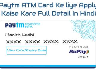 paytm atm card ke liye apply kaise kare get paytm physical debit card