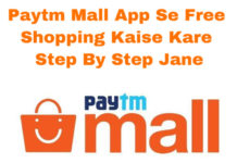 paytm mall app se free shopping kaise kare step by step jane