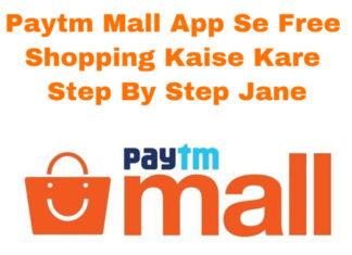 paytm mall app se free shopping kaise kare step by step jane