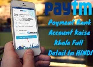 paytm payment bank account kaise khole open saving account paytm