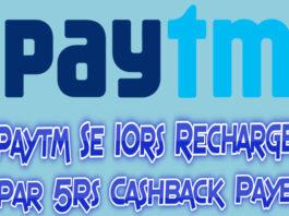 paytm se 10rs recharge par 5rs cashback kaise paye valid 5 times