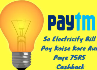 paytm se electricity bill pay kaise kare online-bijli ka bill jama karne ka tarika