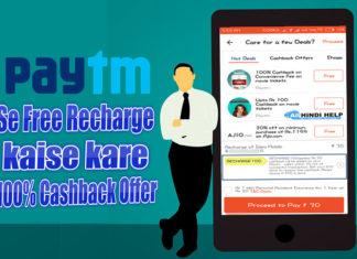 paytm free recharge kaise kare 100% cashback offer
