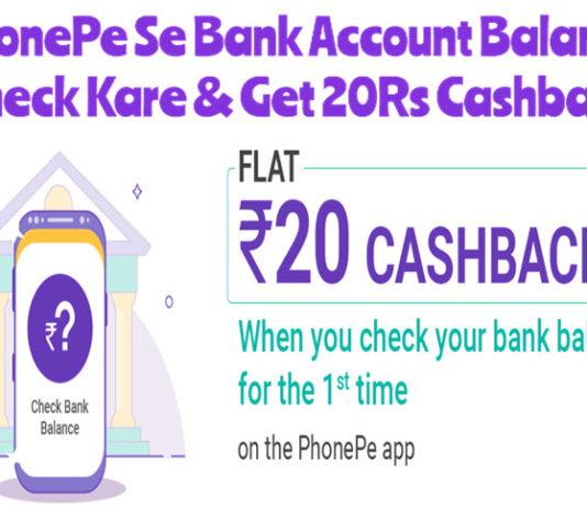 phonepe se bank account balance check kaise kare and get 20rs cashback