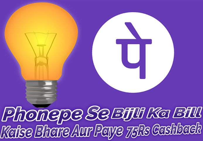 phonepe se bijli ka bill kaise bhare jama kare puri jankari hindi me
