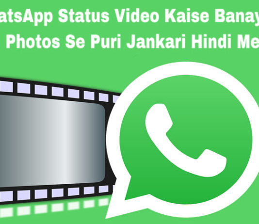 whatsapp status video kaise banaye photos se puri jankari hindi me