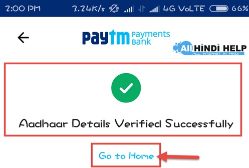 your-aadhar-card-detail-successfully-verified