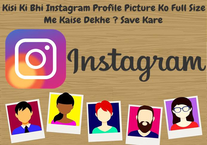 kisi ki bhi instagram profile picture-ko-full size me kaise dekhe download and save kare