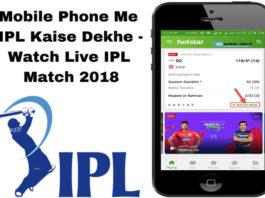 mobile me ipl kaise dekhe watch live ipl match 2018