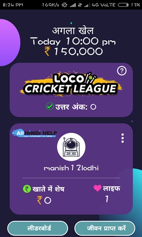 now-you-successfully-registered-loco-live-trivia-and-quiz-game