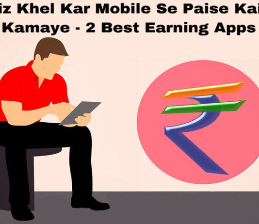 quiz khel kar mobile se paise-kaise kamaye 2 best earning apps
