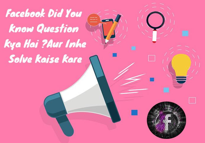 facebook did you know question-kya-hai aur inhe solve kaise kare