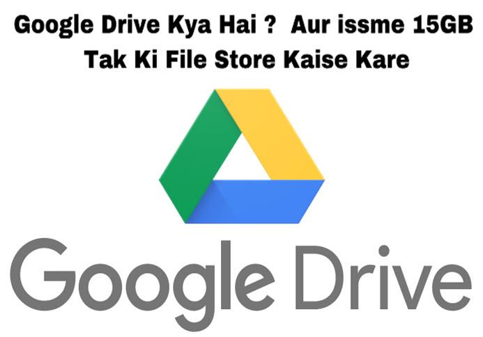 google drive kya hai aur issme file upload kaise kare