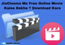 jiocinema me free online movie kaise dekhe download kare