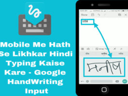 mobile me hath se likhkar-hindi typing kaise kare google handwriting input