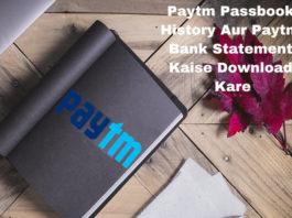 paytm passbook history aur bank statement download kaise kare
