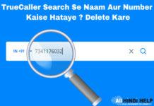truecaller search se naam aur number kaise hataye delete kare