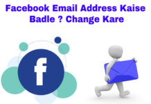 facebook email address kaise badle change kare