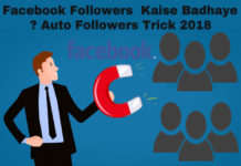 facebook followers kaise badhaye auto followers trick 2018