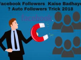 facebook followers kaise badhaye auto followers trick 2018