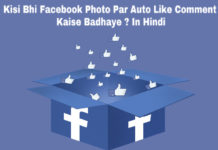 kisi bhi facebook photo par auto like comment kaise badhaye