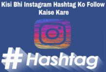 kisi bhi instagram hashtag ko follow kaise kare in hindi