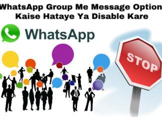 whatsapp group me message option ko kaisedisable kare ya hataye
