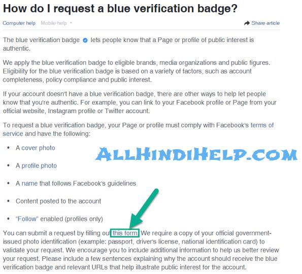 facebook-blue-verification-badge-form