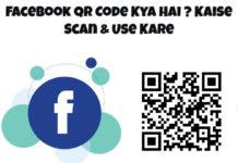 facebook qr code kya hai kaise scan and use kare