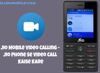 jio mobile video calling jio-phone se video call kaise kare
