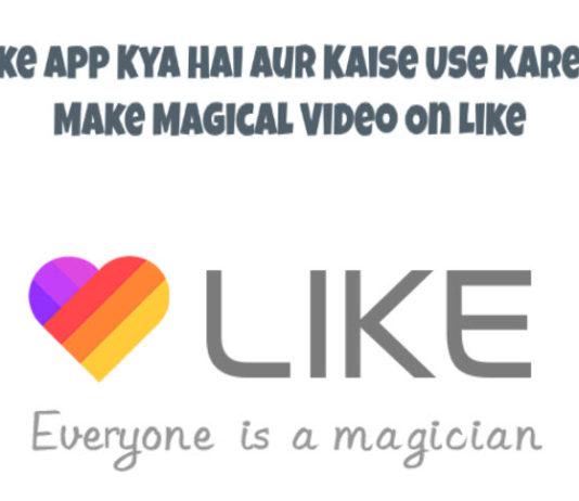 like app kya hai aur kaise use kare make magical video on like