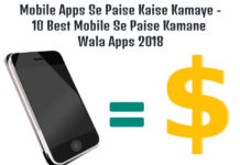 mobile apps se paise kaise kamaye 10 best mobile se paise kamane wala apps