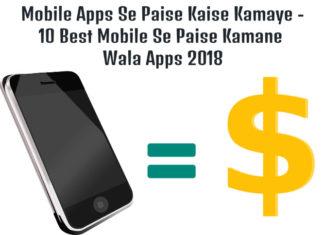 mobile apps se paise kaise kamaye 10 best mobile se paise kamane wala apps
