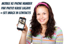 mobile ke phone number par photo kaise lagaye set kare